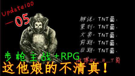 【TNT攻略】-PD2-步枪正确姿势-持续输出爆炸(片尾奉上加点)