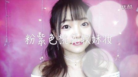 [Miss_奶牛]粉紫色桃花软妹妆