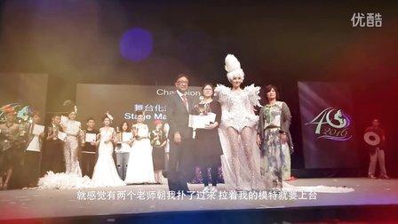 第40届亚洲发型化妆大赛