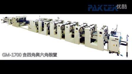 全自動高速糊折盒机,GM-1700,絕佳品質、糊盒專家