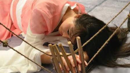盘点古代女子酷刑