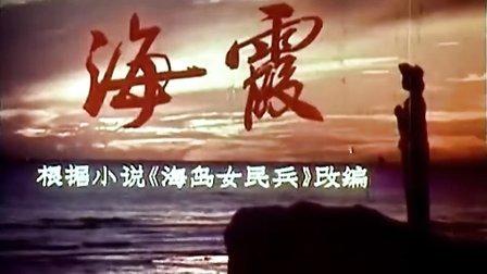 海霞(1975经典国产电影)