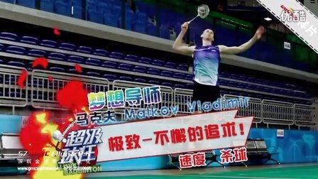 超级球狂 马可夫炫球技-深圳金话筒影视摄制