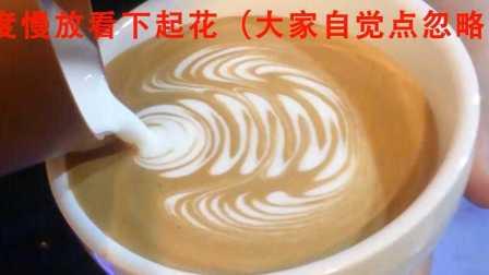 从零学习咖啡拉花(第七课:树叶合集)树叶拉法 空心叶 树叶拉花教学