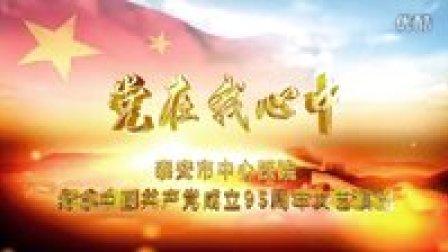 泰安市中心医院纪念中国成立95周年文艺演出