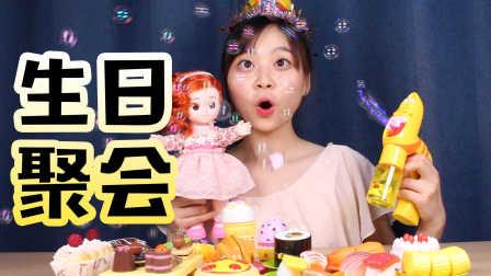 【小伶玩具】 韩国超人气洋娃娃生日party聚会过家家蛋糕切切看亲子游戏