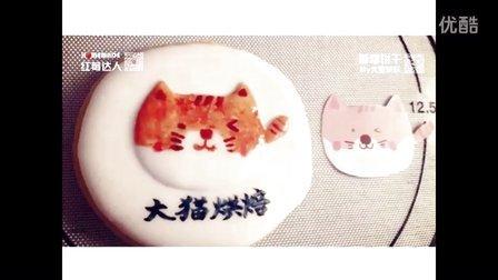 红莓达人丨3D糖霜饼干by大猫烘焙