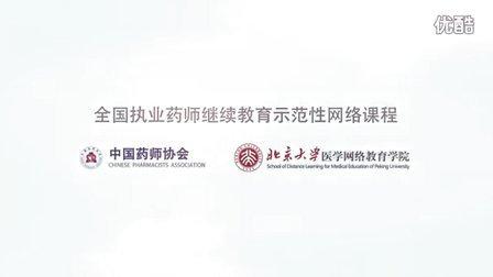 中国药师协会-全国执业药师继续教育示范性网络培训平台