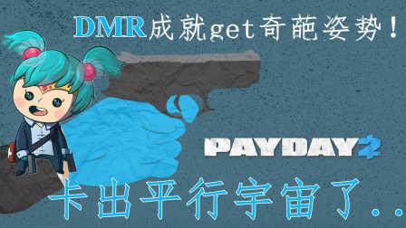 【收获日2】-DMR成就get!论延迟高是一种什么体验?!