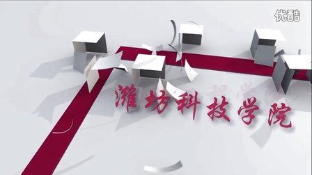 潍坊科技学院  机械工程学院2016届毕业生纪念视频