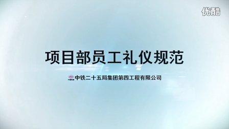 中铁二十五局四公司项目部礼仪规范
