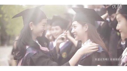 Movision木维社-中国传媒大学2012级播音本科班毕业MV《想说给你听》