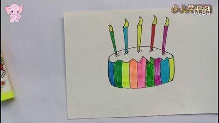 教学课堂: 美味多变--生日蛋糕2  少儿学画画系列 非凡小象作品