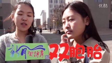 新月街访秀:大学生贷款应该禁止吗?意外发现双胞胎姐妹的颜值差距