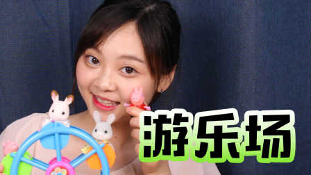 【小伶玩具】小猪佩奇和森贝儿家族巧克力兔游乐场过家家亲子游戏