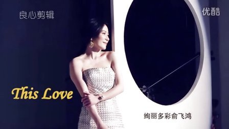 俞飞鸿MV This Love