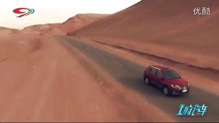 四川电视台《天府汽车》深度试驾--北汽幻速S6