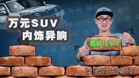 万元SUV内饰异响唤醒了我搬砖力量