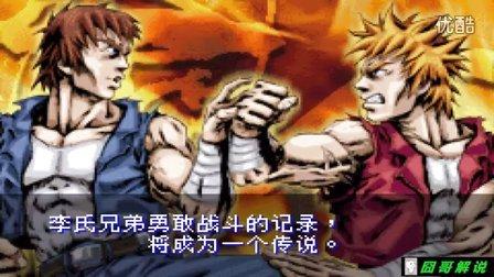 GBA双截龙中文版一命通关