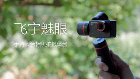 飞宇魅眼手持云台相机拍摄体验「WEIBUSI 出品」