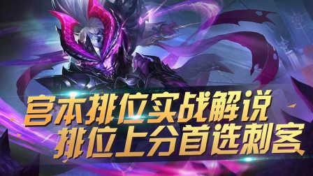 【陈老湿解说】王者荣耀宫本武藏排位教学:新赛季上分利器!