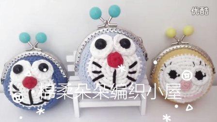 棉柔朵朵编织小屋  机器猫口金包编织视频教程