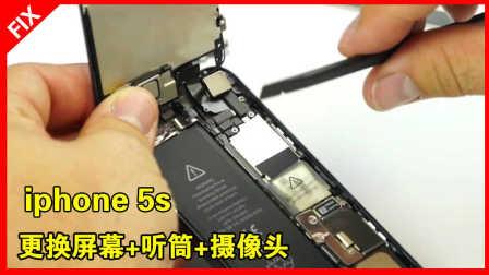 【教程】iphone 5s拆机教程 更换屏幕总成+听筒+摄像头