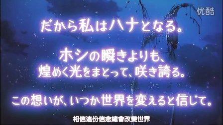 日本动画【结城友奈是勇者】满开祭