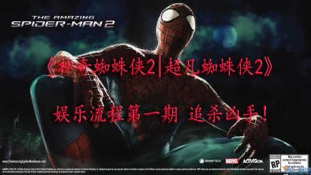 【神奇蜘蛛侠2|超凡蜘蛛侠2】娱乐流程解说 第一期 追杀凶手!