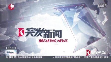 Knews24突发混搭