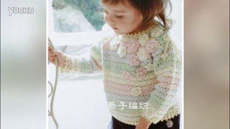 燕子编织第133集宝宝毛衣花朵毛衣编织教程花样