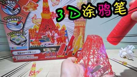 【小RiN子】3D涂鸦笔之东京塔日本食玩