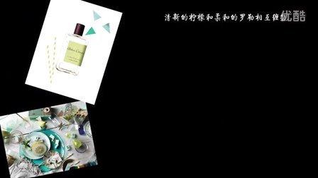 【Seven品香】AG欧珑-醉心柠香