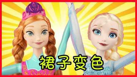 冰雪奇緣艾莎安娜的魔法變色裙子小豬佩奇鼻子會變色的玩具芭比娃娃小魔仙化妝舞會