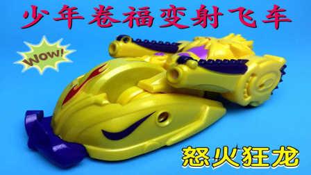 【魔力玩具学校】怒火狂龙 少年卷福变射飞车 自动变形玩具射击车 魔幻车神爆裂飞车猎车兽魂