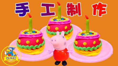 培乐多彩泥黏土DIY--手工制作蛋糕   粉红猪小妹,面包超人,爱探险的朵拉