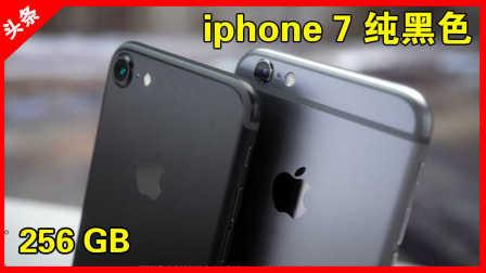 【头条】iphone7 纯黑色曝光+双摄像头+256GB 苹果7pro深蓝色真机