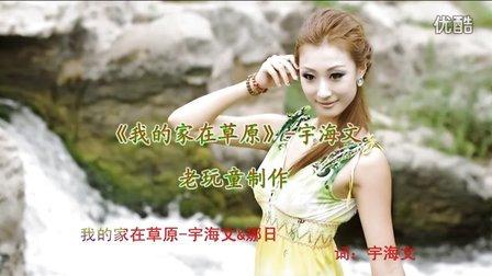 视频歌曲—精彩视频—kTV歌曲《我的家在草原》-超清