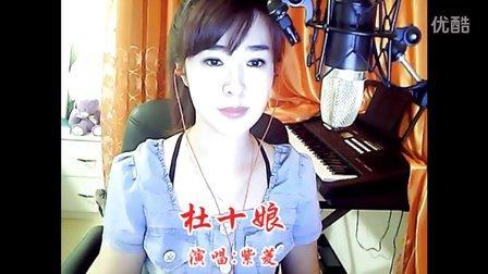 杜十娘(歌词版)-紫菱翻唱