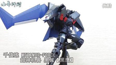 【小布评测】千值练 黑翼 METAMOR -FORCE 超神机兽 嘿 你的千大爷!