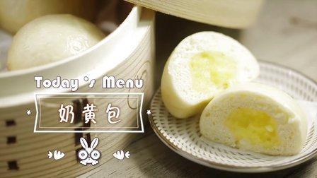 【微体兔菜谱】奶黄包