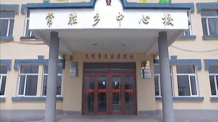 黑龙江省嘉荫县常胜乡中心校