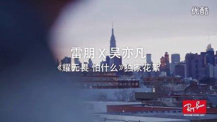Ray-Ban雷朋x吴亦凡| 终极幕后花絮