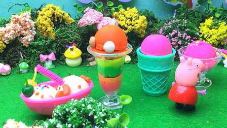 月采亲子游戏 2016 爱吃冰淇淋的粉红猪小妹  爱吃冰淇淋的猪小妹
