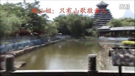 桂林旅游《刘三姐大观园·侗家古寨·溶洞…》