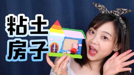 【小伶玩具】 自制韩国超人气雪花泥轻粘土小房子DIY 小猪佩奇