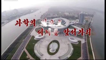 朝鲜平壤 科学技术殿堂(1)
