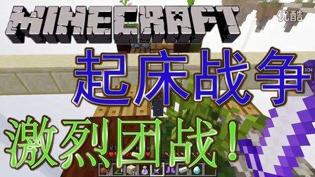 Minecraft服务器小游戏起床战争激烈团战 我的世界Minecraft小游戏实况  借籽岷舞秋风粉鱼红叔炎黄大橙子