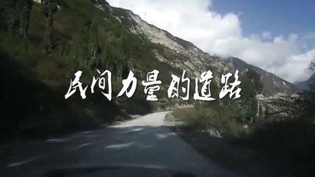 【黑鹰影像】民间力量的道路(纪录片)
