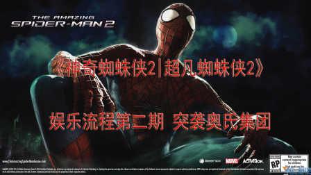 【神奇蜘蛛侠2|超凡蜘蛛侠2】娱乐流程解说第二期 突袭奥氏集团!